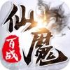 百战仙魔-热血仙侠无限转生