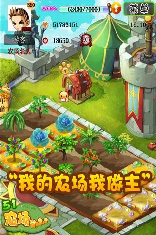 51农场-农场主的梦想小镇 screenshot 1