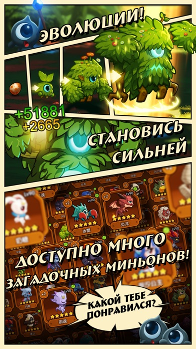 Минимон: Приключение Миньонов Screenshot