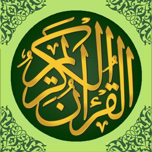 إذاعات القرآن - أشهر القراء - البث المباشر