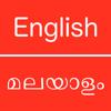 English To Malayalam Dictionary Offline