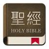 聖經和合本 新舊約繁体版