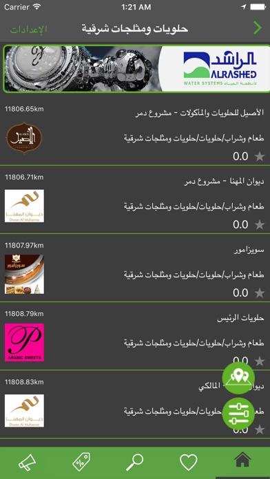 Makani Syriaلقطة شاشة2