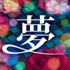 ムズキュン恋愛小説!名前変換でオトナ女子の夢小説 - KIIRO MURASAKI