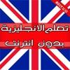 تعلم اللغة الانجليزية بالصوت