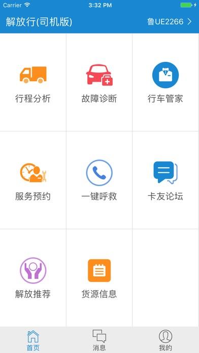 解放行司机版 screenshot 1