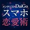4分で恋人になるスマホ恋愛術-DaiGo初の書籍アプリ-