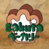 sakutaベーカリー