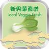 VMO Local Veggie Fresh