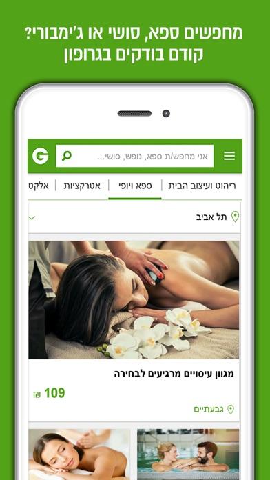 גרופון ישראל Screenshot 1