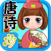 Baby learning chinese poetry daily - App for kids Wiki