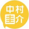 中村圭介アプリ