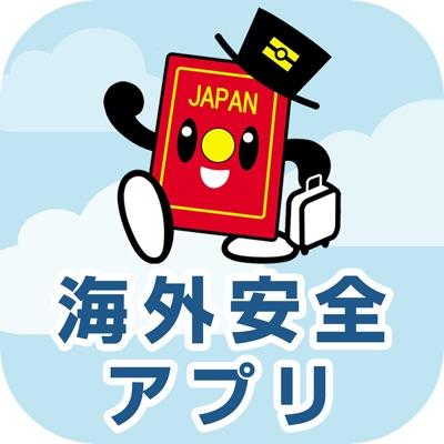 外務省海外安全アプリ