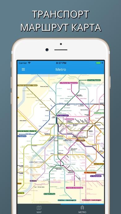 Карты города ПарижСкриншоты 4