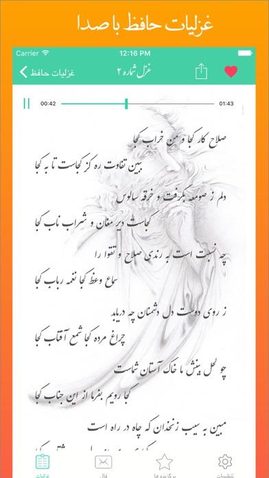 Divan and fal of hafez app for Divan e hafez