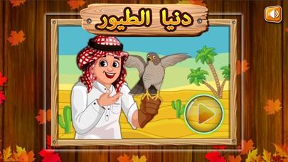 تعلم والعب: دنيا الطيورلقطة شاشة1