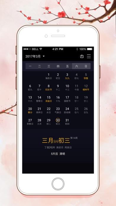 Screenshot of 万年历 黄历-日历农历天气 App