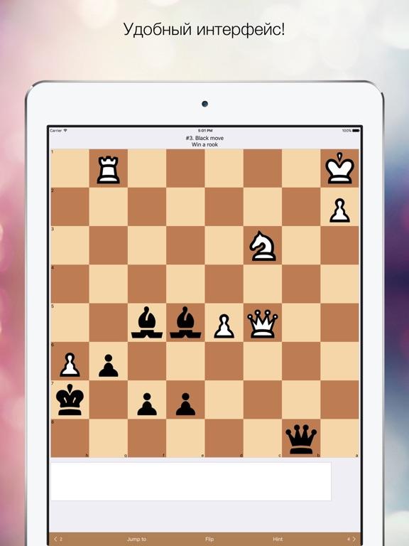 Скачать Шахматные Этюды. 3е издание