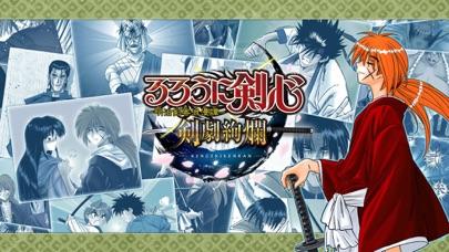 るろうに剣心-明治剣客浪漫譚- 剣劇絢爛のスクリーンショット1