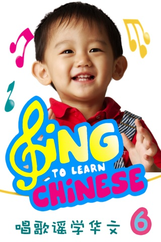 Sing to Learn Chinese 6 screenshot 1