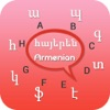 Armenian Keyboard - Armenian Input Keyboard