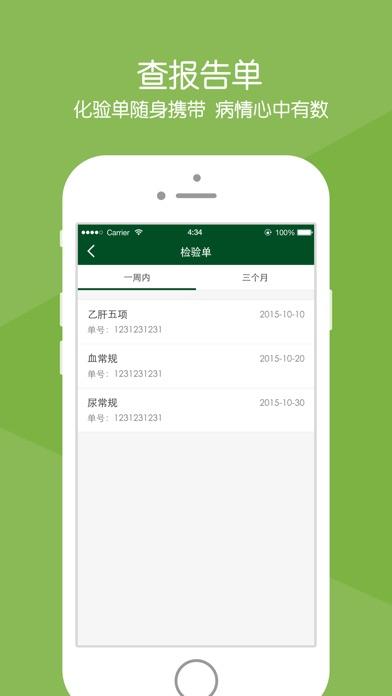 download 北京协和医院 apps 1