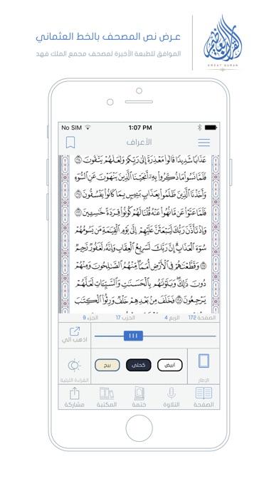 القرآن العظيم   Great Quranلقطة شاشة1