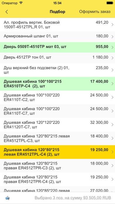 1С:ЗаказыСкриншоты 2