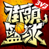 街頭籃球-正版授權 百萬玩家即時競技 Wiki