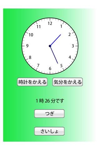 とけいをよむれんしゅう screenshot 4