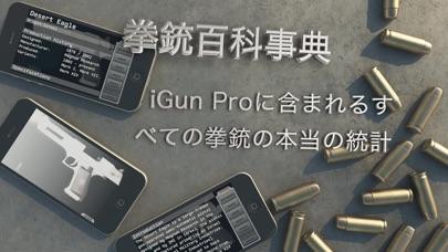 iGun Proのスクリーンショット5