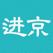 进京证-2017北京外地车限行摄像头分布和办证处
