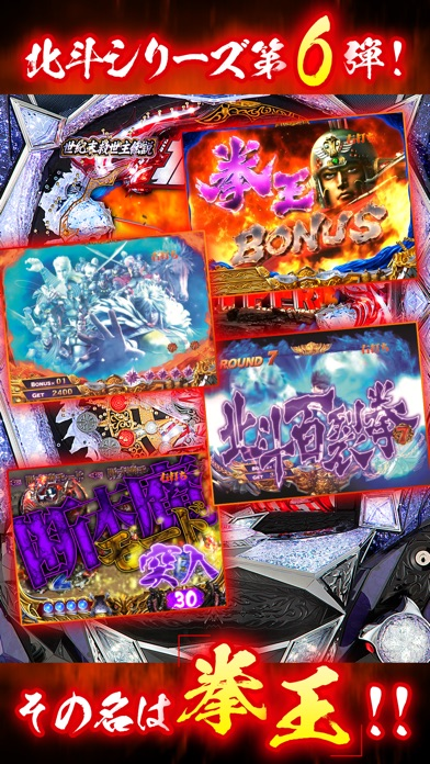 ぱちんこCR北斗の拳6 拳王【777NEXT】のスクリーンショット2