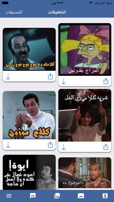 فيسبوكات - صور و بوستات لفيسبوكلقطة شاشة4