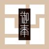 御奉心茶:原葉極品、真心好茶 Wiki