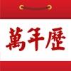 万年历 黄历-日历农历天气 logo