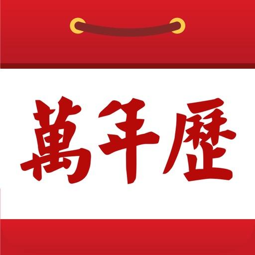 万年历 黄历-日历农历天气 images