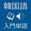 韓国語入門単語 - ハングル能力検定(ハン検)・韓国語能力試験(TOPIK)対応 - JAT LLP