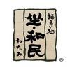 坐・和民 西宮北口駅前店 (ザワタミ)