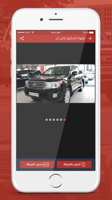 شركة البحرين للسياراتلقطة شاشة4