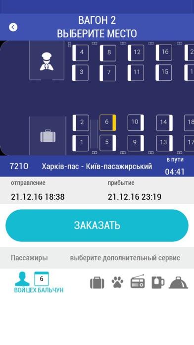 TKT Укрзалізниця (жд билеты)Скриншоты 3