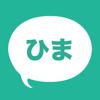 3秒で出会える暇つぶしトークアプリ - ひまチャット - Masaki Sato