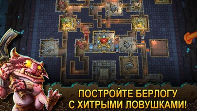 Dungeon Keeper Скриншоты4