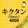 キクタン 【Basic】 4000 for PASS