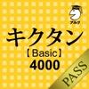 キクタン 【Basic】 4000 for PASS