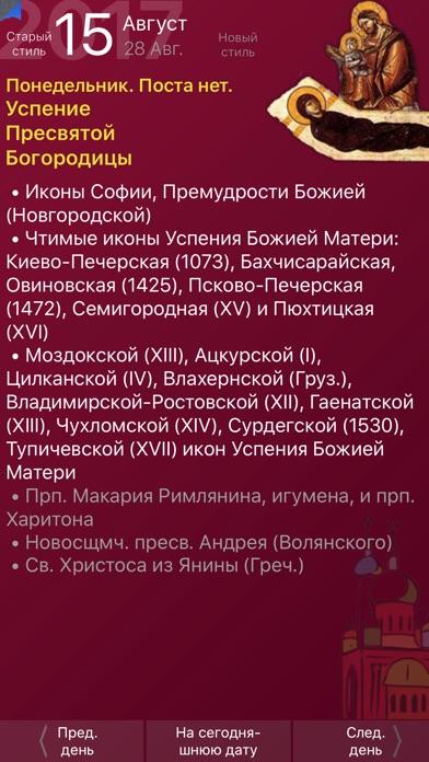Русский Православный Календарь Скриншоты6