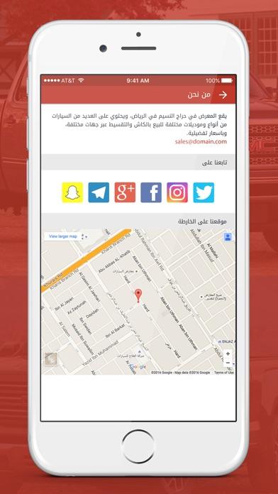 شركة البحرين للسياراتلقطة شاشة5