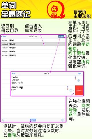 新概念英语-全息速记之学霸巧背单词 screenshot 2