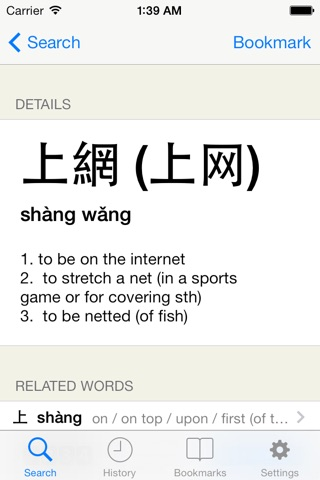 Chinese English Dictionary - Pro screenshot 2