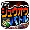 ジュウオウバトル for ジュウオウジャー -子供向け無料ゲーム-